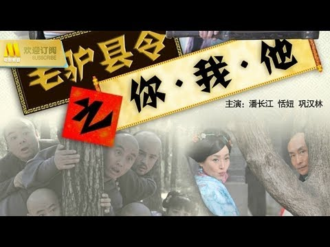 【1080P Full Movie】《毛驴县令之你我他》潘长江上演了一场婚姻保卫战(潘长江 / 恬妞 / 巩汉林 / 潘阳)