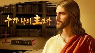 성경과 하나님의 관계에 대해 확실하게 밝히다<누가 나의 主인가>예고편