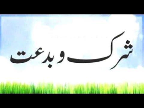 SHIRK O BIDDAT - By Maulana Syed Anzar Shah Qasmi - Urdu Bayan