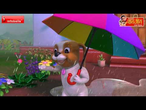 पानी बरसा छम छम छम Hindi Rhymes for children