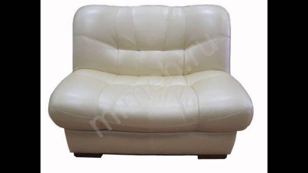 Кресло-кровать Фьюжн Авантюр - YouTube