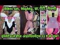 ब्रा,पैंटी,Bikni Set,Nighty,Maxi ₹ 12 से Imported Ladies Undergarments Wholesale Market In Delhi
