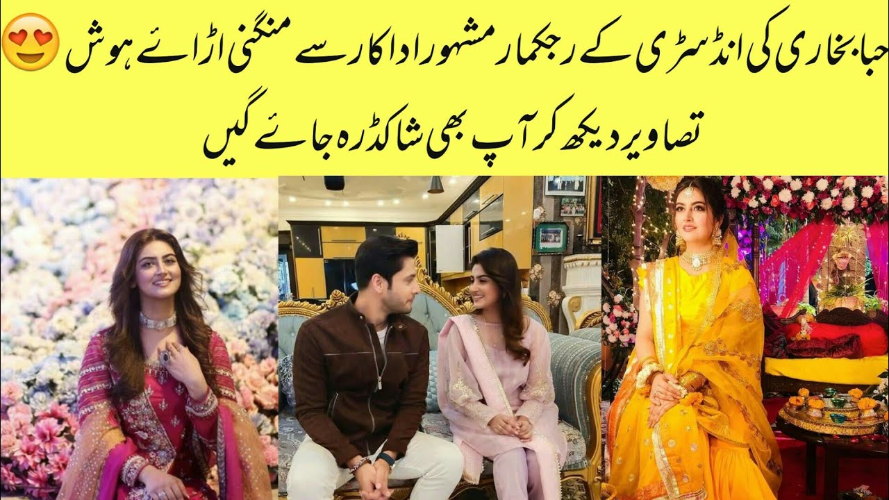 Download Hiba Bukhari Engagment hiba Share Her future Husband Pictures With fans