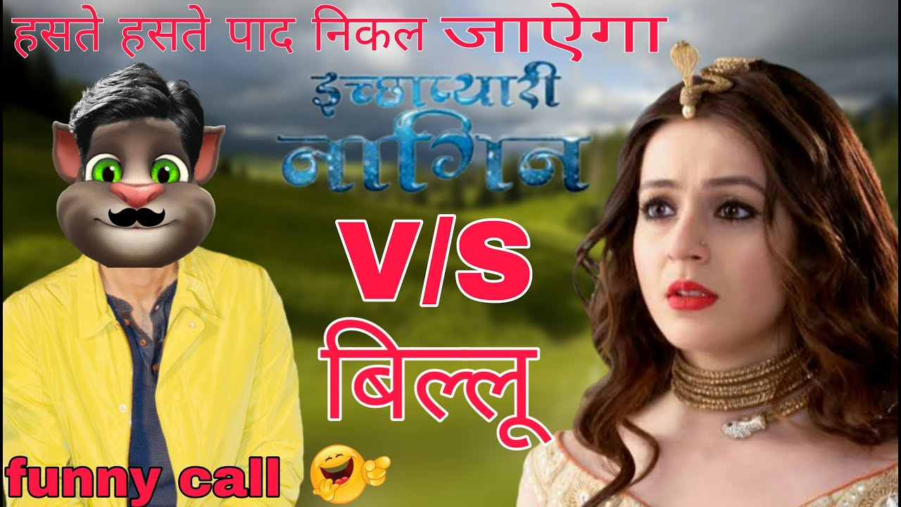 इच्छाप्यारी नागिन V/S बिल्लू | icchapyaari Naagin full episode | icchapyaari Naagin | इच्छाप्यारी |