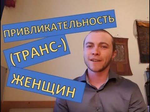 kto-nibud-vstrechalsya-s-transom-kak-viglyadit-popa-golaya