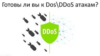 видео защита от ddos