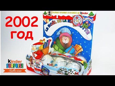 Новогодний набор Киндер Сюрприз 2002 года. Смурфики и другие классные игрушки!Rare Kinder Surprise