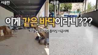 [에코물산] 주차장바닥 콘크리트폴리싱 시공전후 시공사례