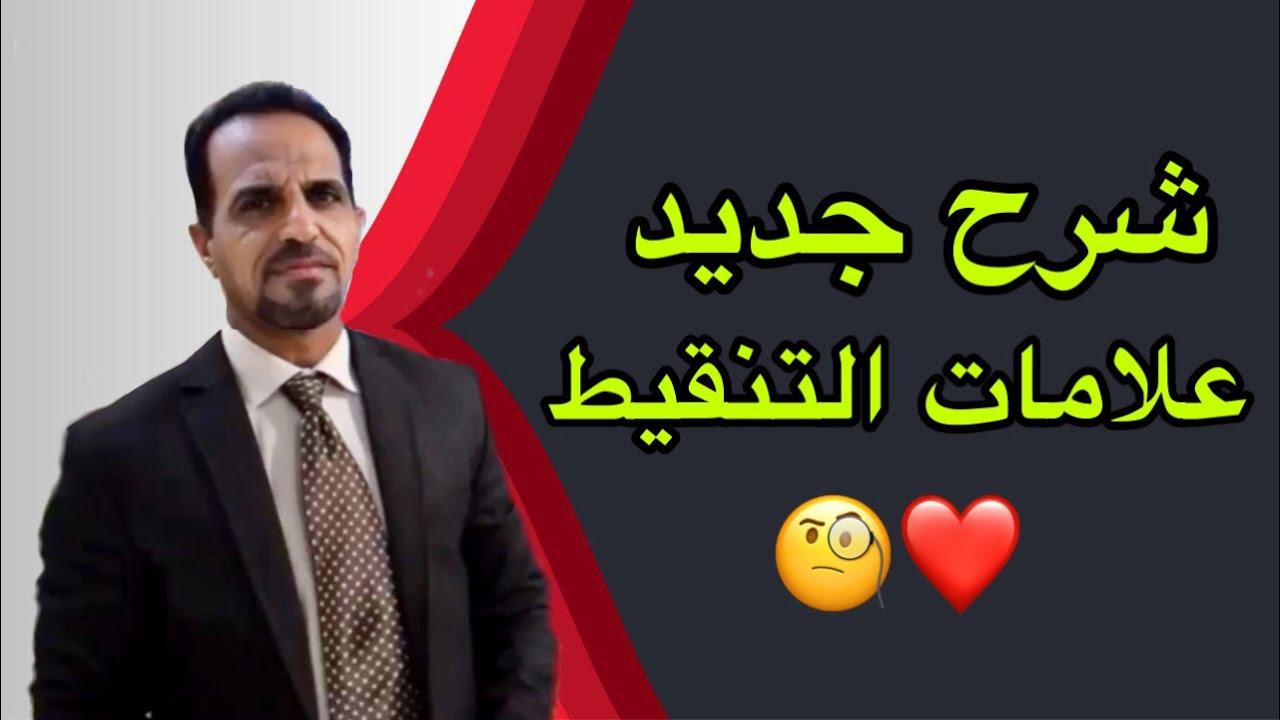 شرح انكليزي علامات التنقيط ..!! استاذ ناظم