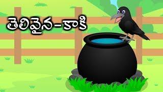 Thirsty Crow Story In Telugu