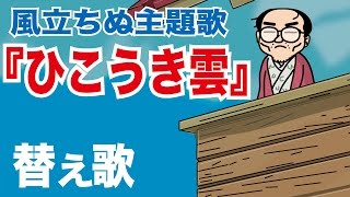 ヒコカツが『風立ちぬ』の主題歌 『ひこうき雲(荒井由美)』を替え歌で...