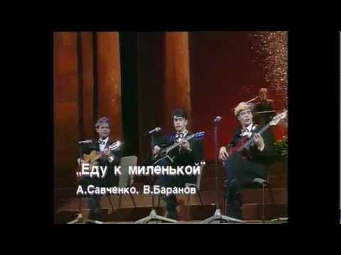 Клип На-На - ЕДУ К МИЛЕНЬКОЙ