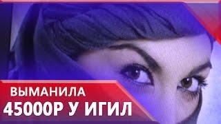В Чечне задержали девушек, выманивающих деньги у боевиков ИГИЛ