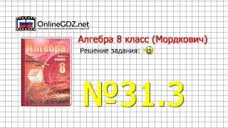Задание № 31.3 - Алгебра 8 класс (Мордкович)