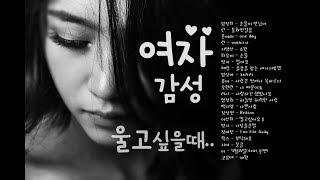 [KPOP MP3]이어폰 끼고 혼자 들으면 눈물나는 노래 ♬밤에 울고싶을때 듣는 여자감성 발라드모음