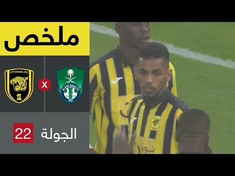 ملخص واهداف مباراة الاتحاد والأهلي دوري كأس الأمير محمد بن سلمان للمحترفين