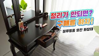 블루밍홈 유진 원목화장대
