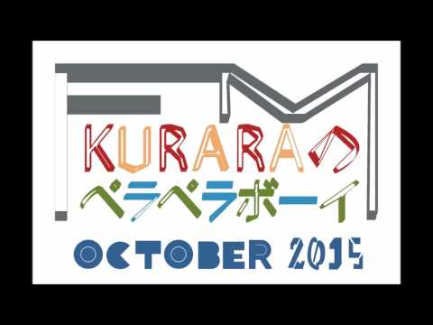FM KURARAのペラペラボーイ 2015.Oct