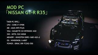 GeForce Garage – so Erstellen Sie einen Nissan GT-R Mod