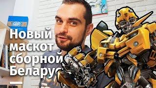Новый маскот сборной РБ по футболу. РЕАКЦИЯ