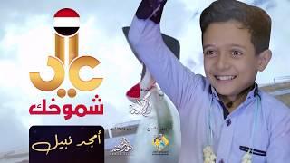 عالي شموخك|نجم ذا فويس كيدز | امجد نبيل | جديد وحصري 2018