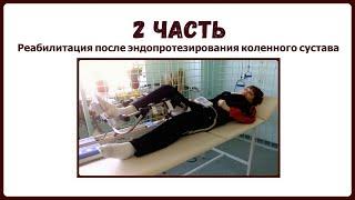 Руководство по физической реабилитации после эндопротезирования коленного сустава 2 часть