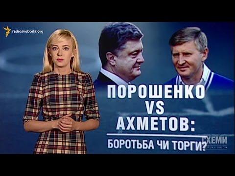 Порошенко і Ахметов: