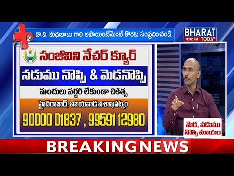 Sanjeevini Nature Cure | Doctor Madhu Babu Tips For Back Pain And Neck Pain | Bharat Today