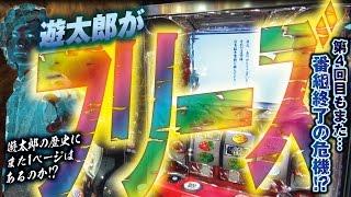 回胴サバイバー遊太郎 vol.4