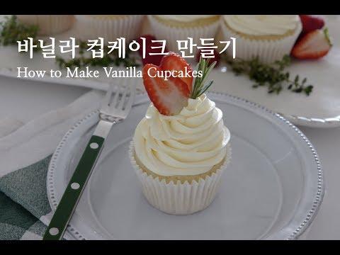 바닐라 컵케이크 만들기(+이탈리안 버터크림) / How To Make Vanilla Cupcakes(+Italian Buttercream)   슈가플럼