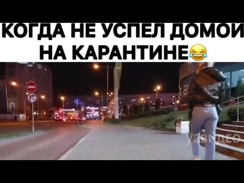 ПРИКОЛЫ ПРО КАРАНТИН, ЛУЧШИЕ ПРИКОЛЫ 2020 ИЗ ИНСТАГРАМ