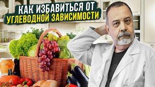Доктор Ковальков. Похудеть в проблемных местах и избавиться от углеводной зависимости