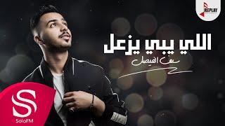 اللي يبي يزعل - سيف الفيصل ( حصرياً ) 2019
