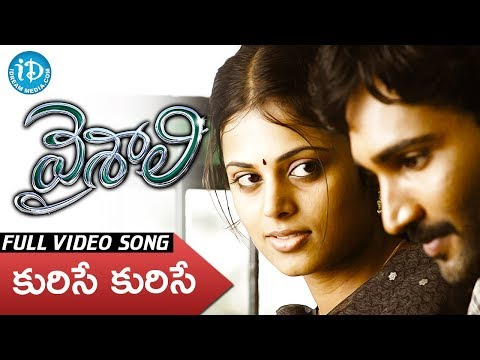 Vaishali Movie Video Songs HD - Kurisey Kurisey Song || Aadhi || Sindhu Menon || Ranjith || S