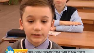 урок Основы Православной Культуры