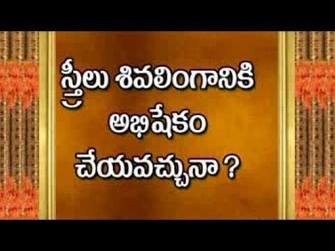Women Abhishekam to Shiva Lingam | Dharma sandehalu - Episode 642_Part 1