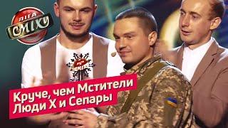 Танцы со Звёздами в погонах - Сборная АТО | Лига Смеха в Одессе 2019