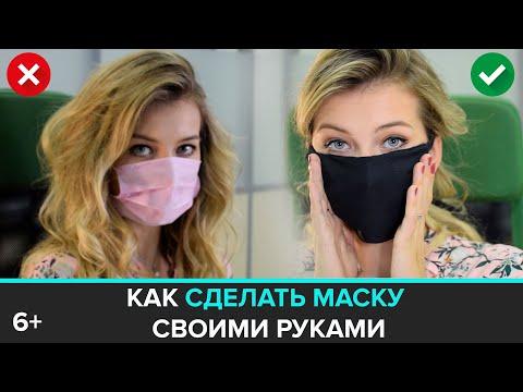 Как сделать маску своими руками - Москва 24
