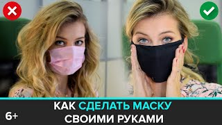 Фото Как сделать маску своими руками - Москва 24