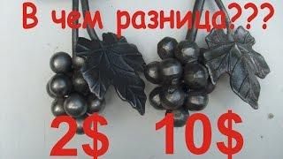 Виноградная гроздь.(В этом видео показано сравнение между заводской и самодельной виноградными гроздями.По качеству и цене., 2016-07-02T04:00:00.000Z)