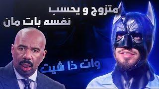 رجال متزوج ويحسب انه باتمان الحقيقي 😂😂