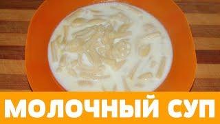 МОЛОЧНЫЙ СУП КАК В ДЕТСТВЕ, БЫСТРОСУП #молочный суп #суп