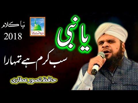 Ya Nabi Sab Karam Hai Tumhara 2018 Beautiful Naat Hafiz tasawar attari