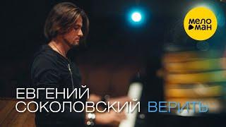 Евгений Соколовский -  Верить (Official Video) 12+