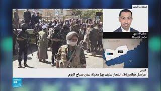 انفجار عنيف يهز مدينة عدن