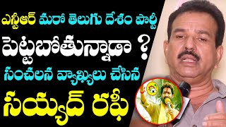 Will Jr NTR Take Over TDP Party In Future? Senior Journalist Syed Rafi Comments On JrNTR Role In TDP