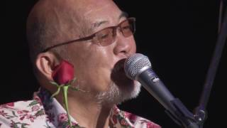 『松山千春40周年記念弾き語りライブ 日本武道館 2016.8.8』ダイジェスト