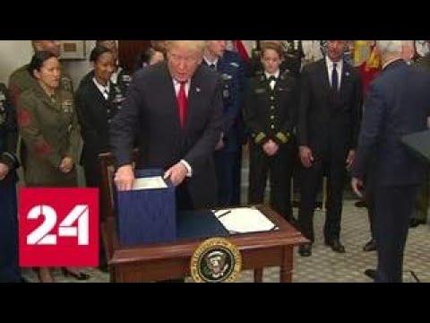 США приняли новый оборонный бюджет на будущий год - Россия 24
