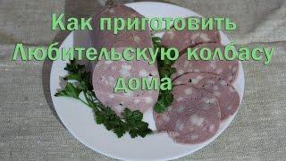 Любительская колбаса по ГОСТ как приготовить дома