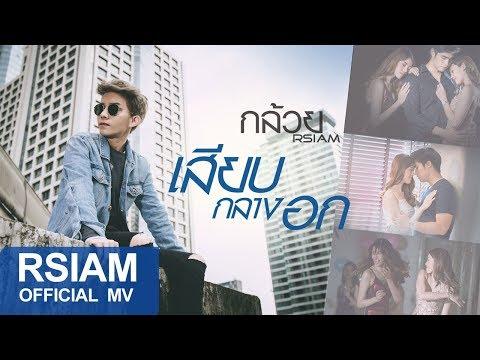 [Official MV] เสียบกลางอก : กล้วย Rsiam - วันที่ 21 Jun 2018